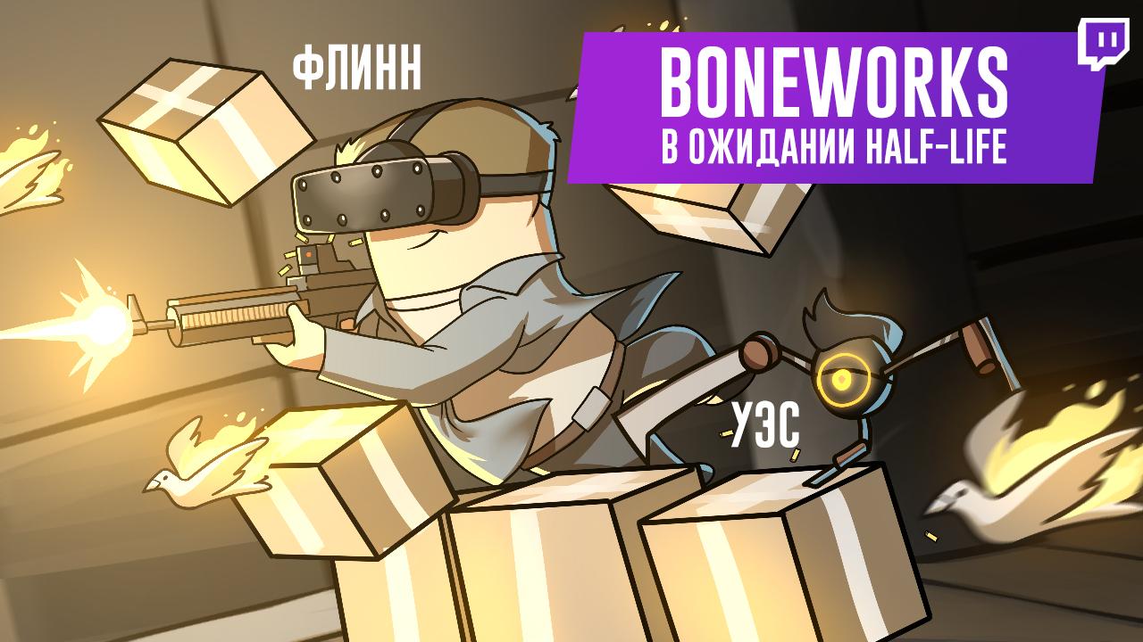 BONEWORKS: BONEWORKS. В ожидании Half-Life