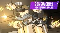 BONEWORKS. В ожидании Half-Life