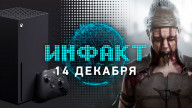 «Инфакт» от 14.12.2019 — The Game Awards 2019: Xbox Series X, Hellblade II, The Wolf Among Us 2, Fast & Furious Crossroads…