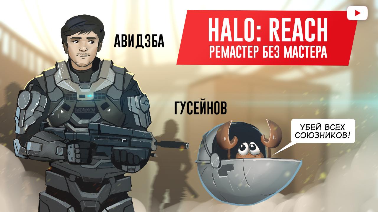 Halo: Reach: HALO: REACH. Ремастер без Мастера