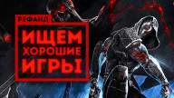 Рефанд?! — Wrath: Aeon of Ruin, Minotaur, Lost Ember, Radio Commander, Automation Empire…