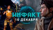 «Инфакт» от 16.12.2019 — Дополнение для Frostpunk, ремейк «Готики», таинственные смерти в The Outer Worlds…
