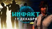 «Инфакт» от 17.12.2019 — Rambler vs Twitch, Left 4 Dead 2: Chernobyl, 120 fps на Xbox Series X, Gears Tactics…