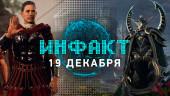 «Инфакт» от 19.12.2019 — Самые популярные запросы россиян, новшества Modern Warfare, дата выхода Warcraft III: Reforged…