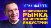 Юрий Матвеев: «Спектрофон», «Звёздное наследие», игры 90-х