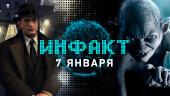 «Инфакт» от 07.01.2020 — Подробности игры по «Властелину колец», глобальный мод для Mafia II, падение популярности Dota 2…