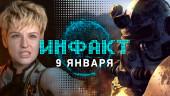 «Инфакт» от 09.01.2020 — Сериал про MMO, смертельные задачки в Fallout 76, геймплей игры по Magic: The Gathering…