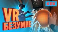 VR-безумие / Уэс и Флинн играют в VR
