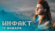 «Инфакт» от 17.01.2020 — Horizon: Zero Dawn на PC, перенос Cyberpunk 2077, Rainbow Six Siege: Road to S.I., «Безумный Майлз»…