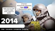 Итоги десятилетия: Ностальгируем по 2014-му