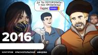 Итоги десятилетия: Ностальгируем по 2016-му
