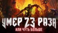 Первые три уровня Doom Eternal