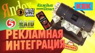 Рекламная интеграция / Лучшие моменты на StopGame
