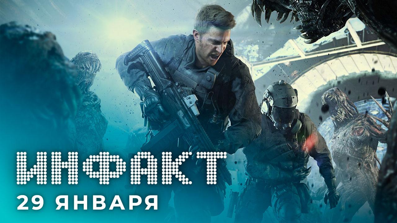 «Инфакт» от 29.01.2020 — Слухи о Resident Evil 8, Hearthstone для VR, подарки Rockstar, фильм по Mortal Kombat…