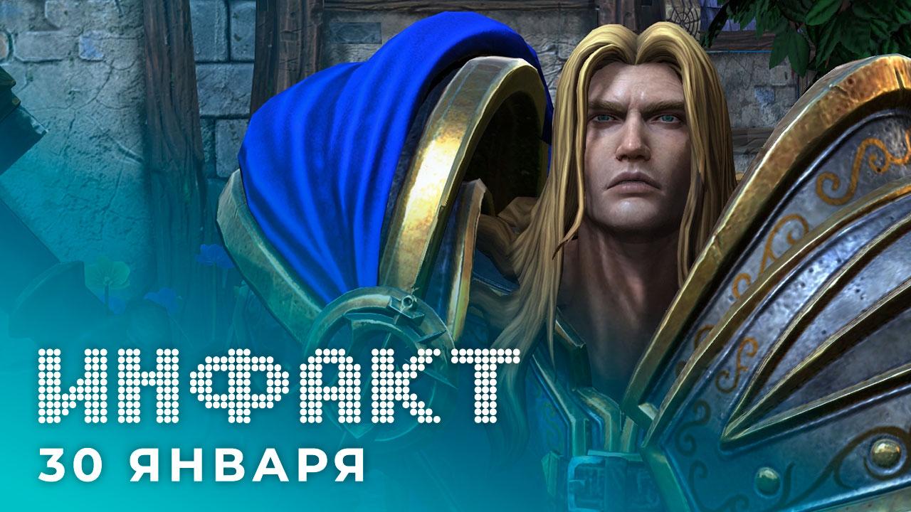 «Инфакт» от 30.01.2020 — Провал Warcraft III: Reforged, дополнения для Dead Cells и Code Vein, релиз Kentucky Route Zero…