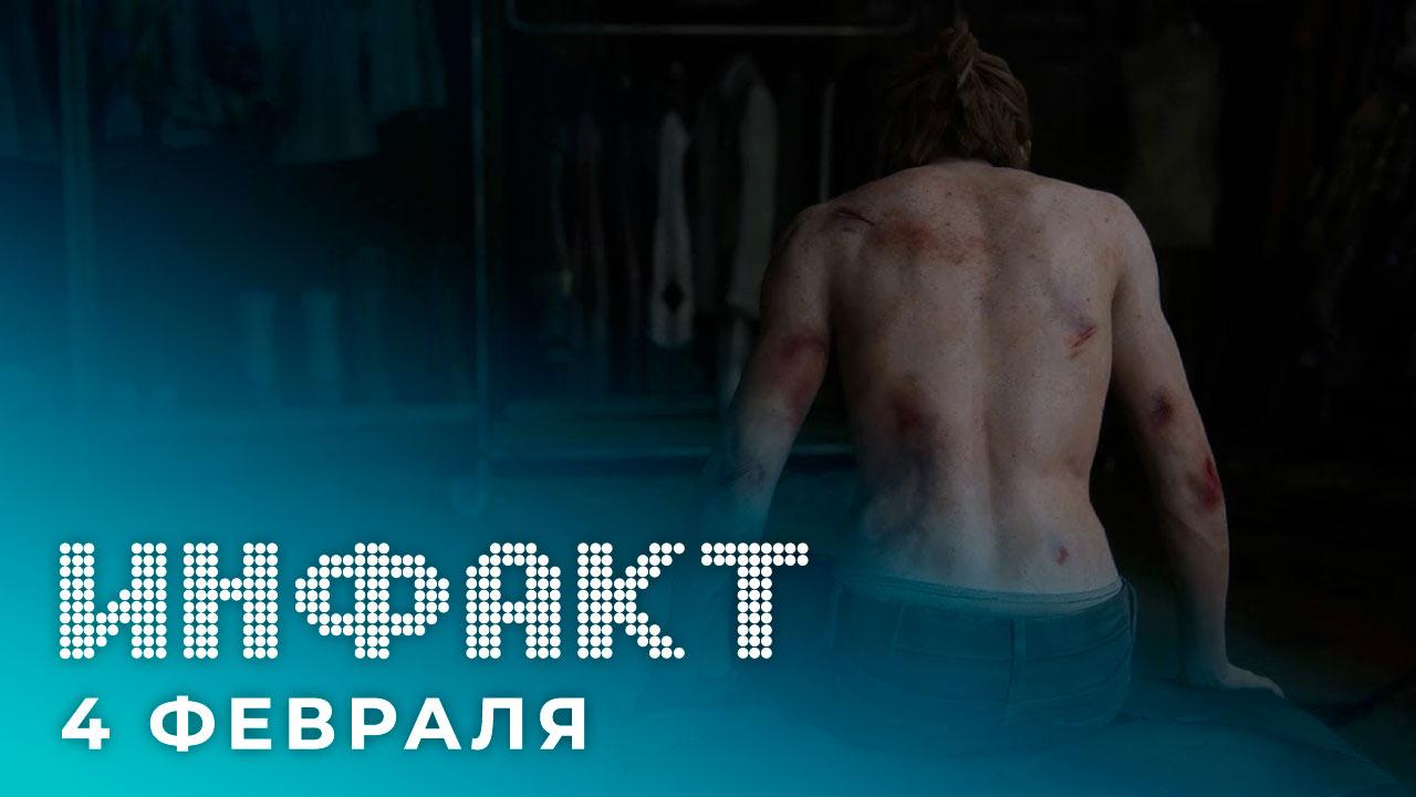 «Инфакт» от 04.02.2020 — Секс в The Last of Us Part II, мини-квесты Cyberpunk 2077, новая Ratchet & Clank, Metroid Prime 4…