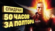 Как промотать всю Mass Effect [Спидран в деталях]