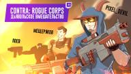 CONTRA: ROGUE CORPS. Дьявольское вмешательство