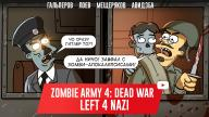 ZOMBIE ARMY 4: DEAD WAR. Left 4 Nazi