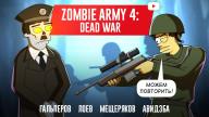 ZOMBIE ARMY 4: DEAD WAR. Можем повторить!