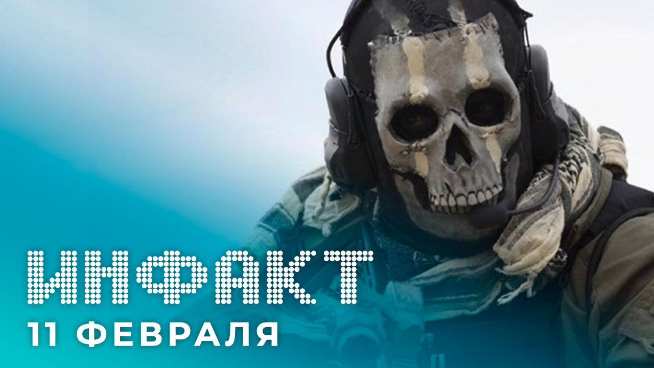 «Инфакт» от 11.02.2020 — Второй сезон Modern Warfare, эксклюзивы Xbox Series X, переделанная Anthem, «Чужие» от Блежински…