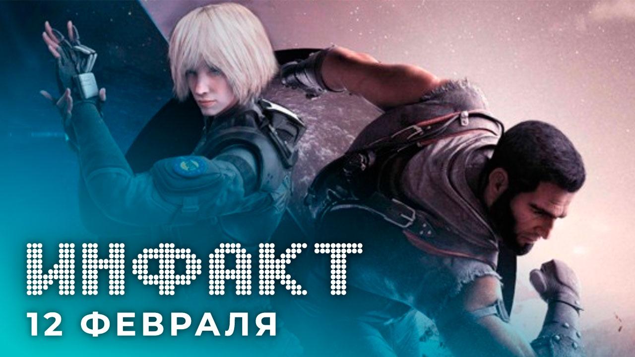 «Инфакт» от 12.02.2020 — Новые бойцы Siege, дополнение для Metro: Exodus, поддержка DOOM Eternal, трейлер Outriders…