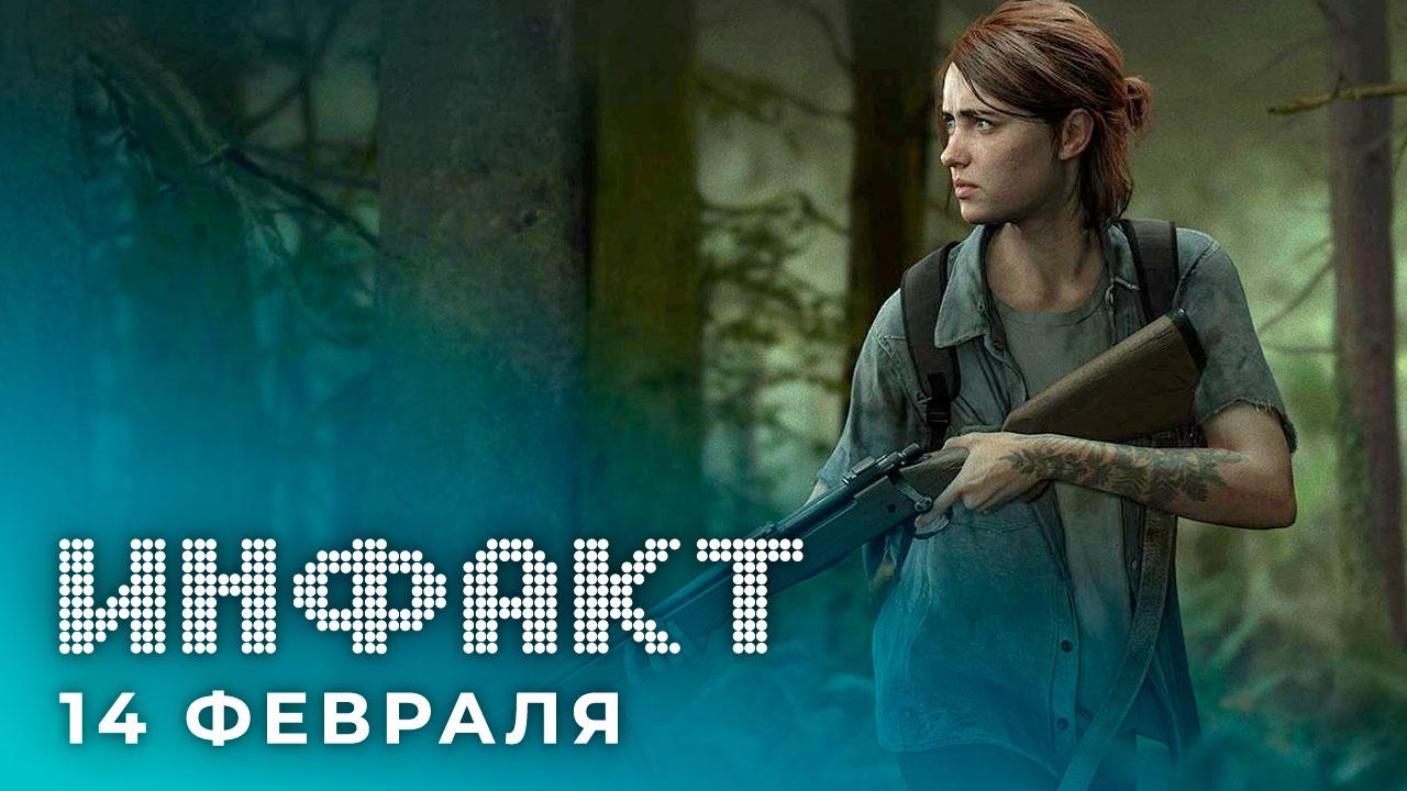 «Инфакт» от 14.02.2020 — Пушки в The Last of Us 2, сиквел «Лары Крофт», бесплатная Kingdom Come, корпоративность BioWare…