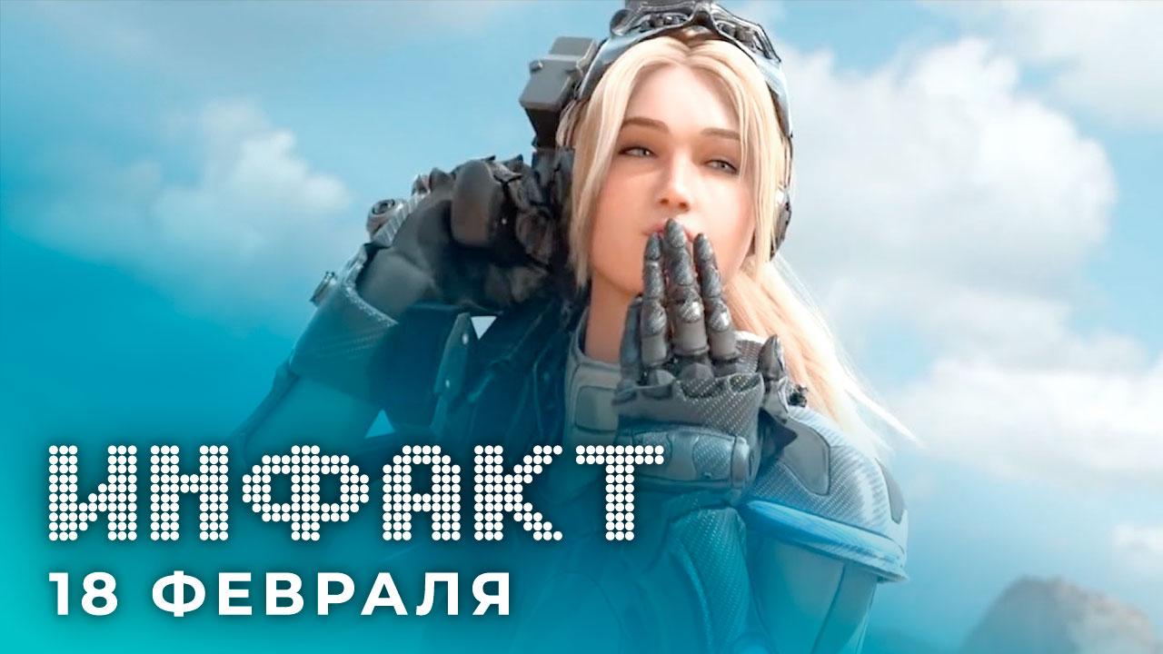«Инфакт» от 18.02.2020 — Геймплей StarCraft: Ghost, реформы в Siege, Fallout 4 в Dreams, дубляж Hellblade, «Соник в кино»…