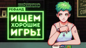 Рефанд?! — Stoneshard, Not for Broadcast, Coffee Talk, Ministry of Broadcast, Wet Girl…