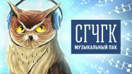 СГЧГК. Тематическая музыкальная игра