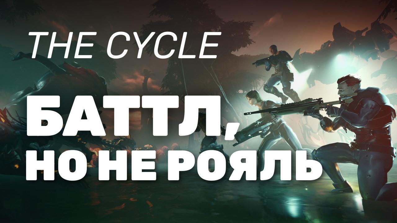 The Cycle: The Cycle | Что может прийти на смену battle royale?