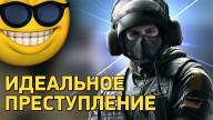 Идеальное преступление / Rainbow Six Siege