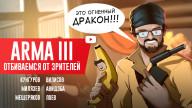 ARMA III. Защищаемся от зрителей!