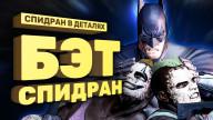 Самое быстрое прохождение Batman: Arkham City [Спидран в деталях]