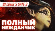 Не поиграли в Baldur's Gate 3. Пресс-тур без демоверсии