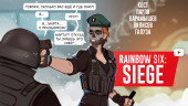 RAINBOW SIX: SIEGE. Рыжая мартовская деградация