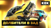 Долбители в зад / Легендарный замес в DiRT: Showdown