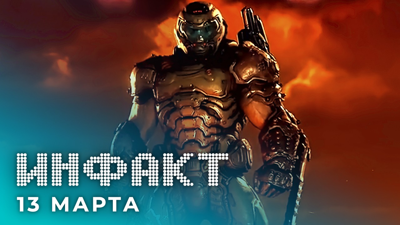 «Инфакт» от 13.03.2020 — Новая игра по «Ведьмаку», рекорд Call of Duty: Warzone, Discord борется с коронавирусом, DOOM Eternal…
