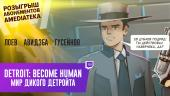DETROIT: BECOME HUMAN. Мир Дикого Детроита