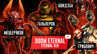 DOOM ETERNAL. Eternal KEK