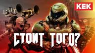 Тестируем мультиплеер Doom Eternal