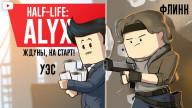 HALF-LIFE: ALYX. Ждуны, на старт!