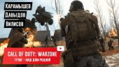 CALL OF DUTY: WARZONE. Гулаг — наш дом родной