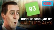 Живые эмоции от Half-Life: Alyx