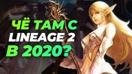 Что там с Lineage 2 в 2020?