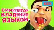 Симулятор владения языком / Лучшие моменты на StopGame