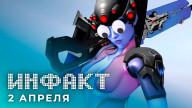 «Инфакт» от 02.04.2020 — Лучшие первоапрельские розыгрыши, баны в Warzone, пополнение BioWare, Bethesda пропустит E3…