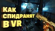 Уже заспидранили Half-Life: Alyx за 30 минут [Спидран в деталях]