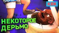 ДНО STEAM: Злобный Кал и Симулятор России