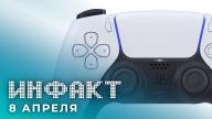 «Инфакт» от 08.04.2020 — DualSense — геймпад для PS5, слухи о Resident Evil 8, третий сезон Call of Duty: Modern Warfare…